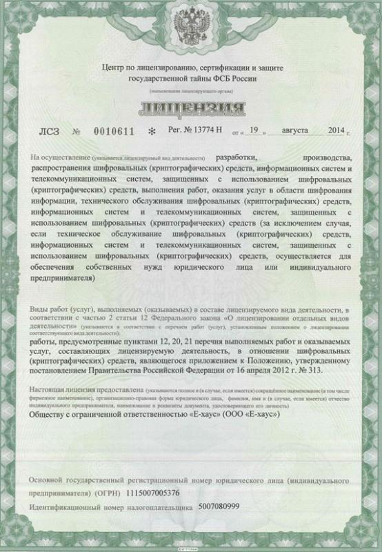 Лицензия компании по обслуживанию тахографов EHS