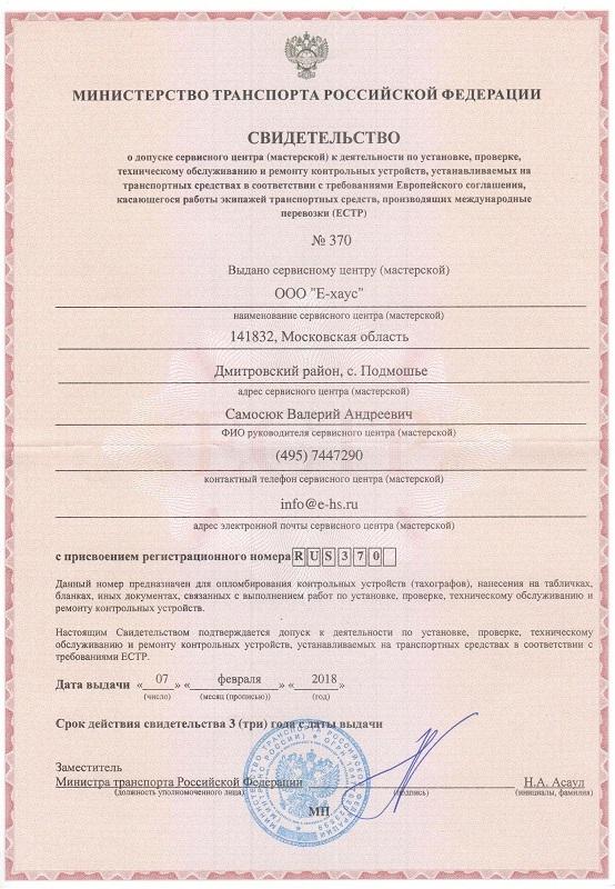 Сертификат компании по обслуживанию тахографов EHS