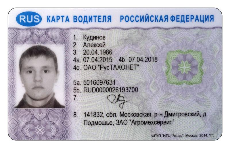 Карты водителя СКЗИ